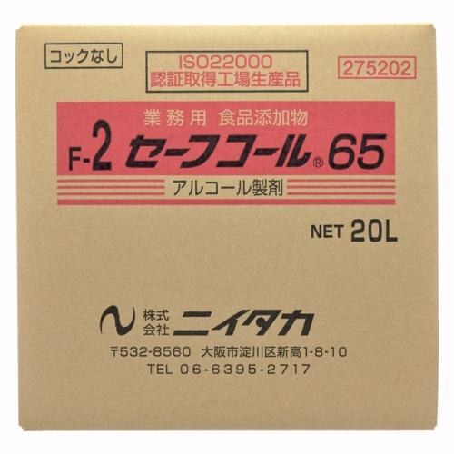 ニイタカ セーフコール65 20リットル(BIB) 1 箱 275202 文房具 オフィス 用品