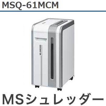 明光商会 MSシュレッダー MSQ-61MCM【あす楽対応】【送料無料】