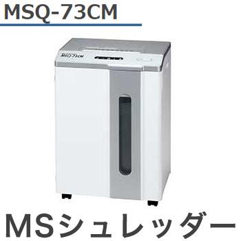 明光商会 MSシュレッダー MSQ-73CM【あす楽対応】【送料無料】