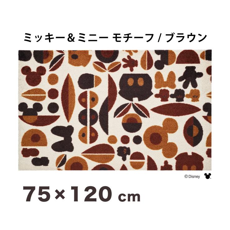 Mickey/ミッキー&ミニー モチーフ ブラウン 75x120cm マット 玄関マット エントランスマット ディズニー おしゃれ かわいい(代引不可)【送料無料】
