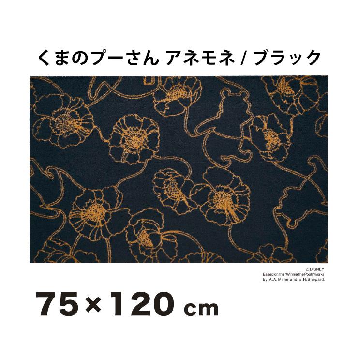 Phoo/くまのプーさん アネモネ ブラック 75x120cm マット 玄関マット エントランスマット ディズニー おしゃれ 花柄 黒(代引不可)【送料無料】