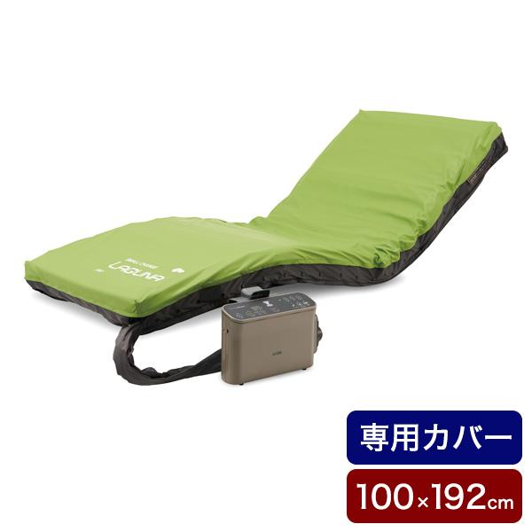 ケープ スモールチェンジラグーナ 1000 専用カバー CH-712 介護 ベッド(代引不可)【送料無料】