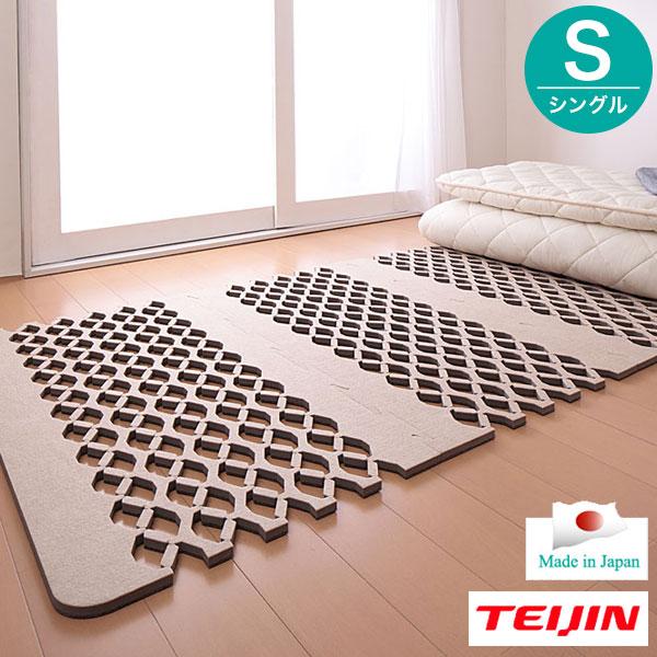 送料無料 軽くてコンパクト 伸縮自在でさまざまなシーンに合わせてご使用いただけます 買い物 販売期間 限定のお得なタイムセール 乾燥させて繰り返しご使用いただけます 日本製 TEIJIN テイジン すのこ型除湿マット 高吸水 ダブルインパクト シングル ベルオアシス 100×32cmのパーツ4枚 高吸湿繊維テイジン 使用で湿気やアンモニア臭を素早く吸収
