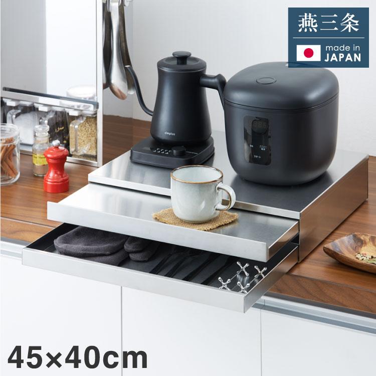 【日本製】 ステンレス スライドテーブル W45引出し付き テーブル スライドテーブル 隙間テーブル 省スペース(代引不可)【送料無料】