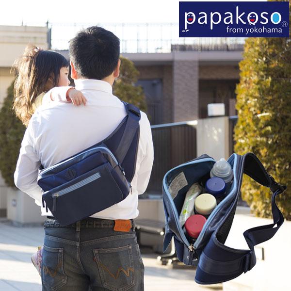 パパ用子育てショルダーバッグ ロングタイプ papakoso 思いやりモデル メンズ ボディーバッグ ウエストバッグ 3WAY 育児用(代引不可)【送料無料】