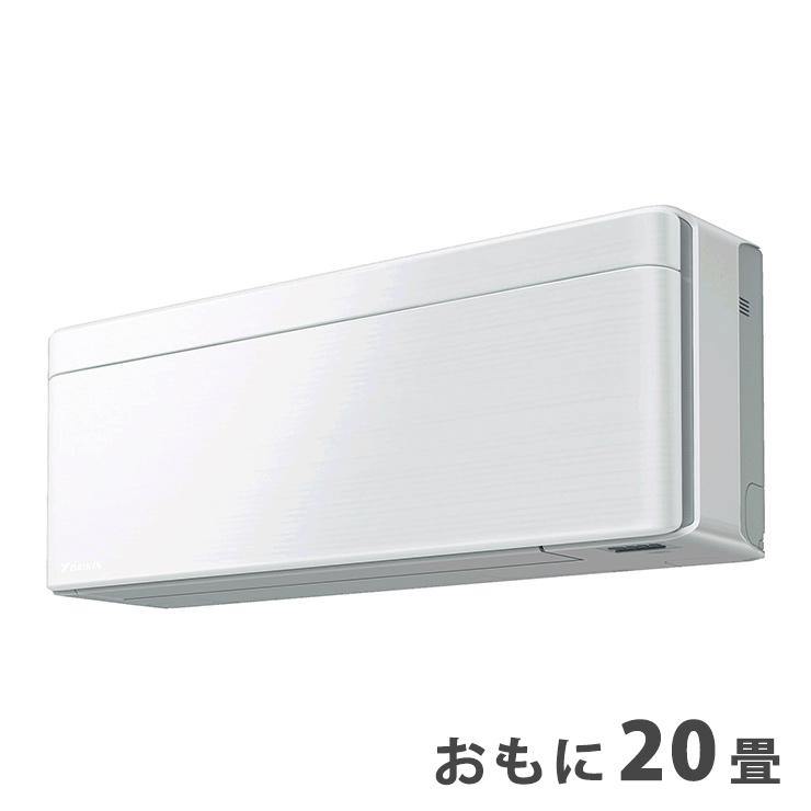 ダイキン ルームエアコン おもに20畳 S63WTSXP-F ファブリックホワイト 2019年 SXシリーズ risora 【設置工事】()【送料無料】【S1】