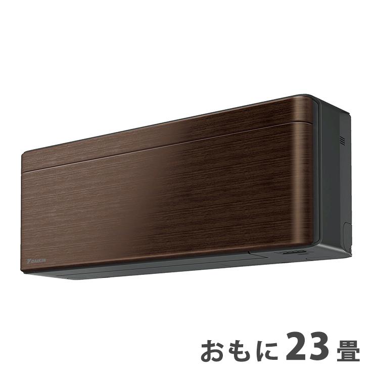ダイキン ルームエアコン おもに23畳 S71WTSXP-M ウォルナットブラウン 2019年 SXシリーズ risora 【設置工事不可】(代引不可)【送料無料】【S1】