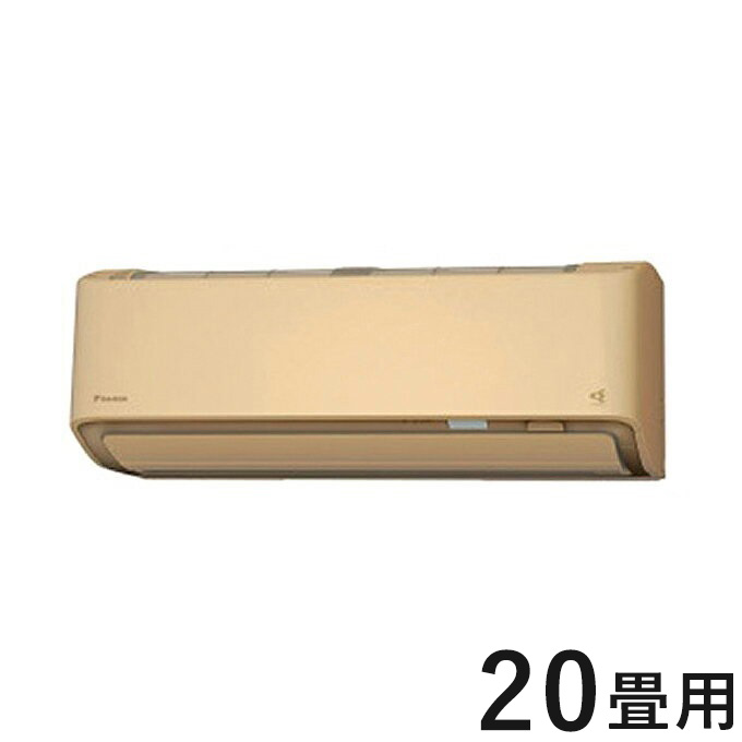 ダイキン ルームエアコン S63XTAXV-C ベージュ 20畳程度 AXシリーズ 設置工事不可(代引不可)【送料無料】【S1】