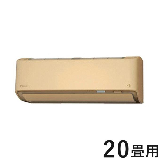 ダイキン ルームエアコン S63XTAXP-C ベージュ 20畳程度 AXシリーズ 設置工事不可(代引不可)【送料無料】【S1】