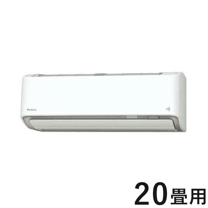 ダイキン ルームエアコン S63XTAXP-W ホワイト 20畳程度 AXシリーズ 設置工事不可(代引不可)【送料無料】