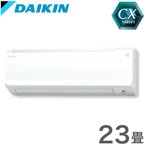 ダイキン ルームエアコン 23畳程度 S71XTCXV-W ホワイト CXシリーズ (室外電源) 【設置工事不可】(代引不可)【送料無料】【S1】