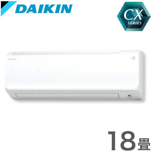 ダイキン ルームエアコン 18畳程度 S56XTCXV-W ホワイト CXシリーズ (室外電源) 【設置工事不可】(代引不可)【送料無料】
