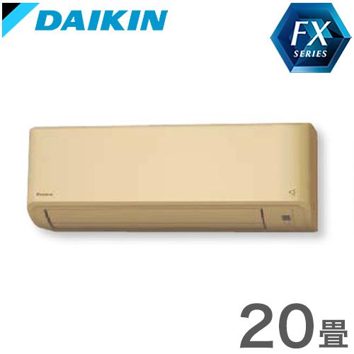 ダイキン ルームエアコン 20畳程度 S63XTFXP-C ベージュ FXシリーズ 【設置工事不可】(代引不可)【送料無料】