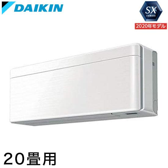 ダイキン ルームエアコン 20畳程度 SXシリーズ S63XTSXP-W ホワイト エアコン コンパクト シンプル 【設置工事不可】(代引不可)【送料無料】