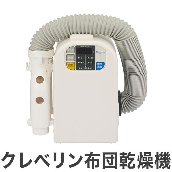 ふとん乾燥機 衣類乾燥機 クレベリンLED搭載を搭載 クレベリン布団乾燥機 HKS-551C ドウシシャ【送料無料】