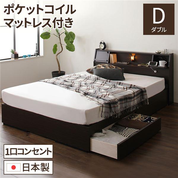 日本製 照明付き 宮付き 収納付きベッド ダブル (ポケットコイルマットレス付) ダークブラウン 『FRANDER』 フランダー【代引不可】