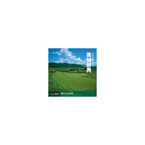 写真素材 素材辞典Vol.157 田園・里山の四季編