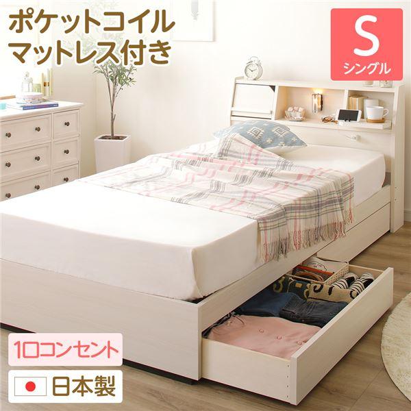 日本製 照明付き 宮付き 収納付きベッド シングル (ポケットコイルマットレス付) ホワイト 『Lafran』 ラフラン【代引不可】