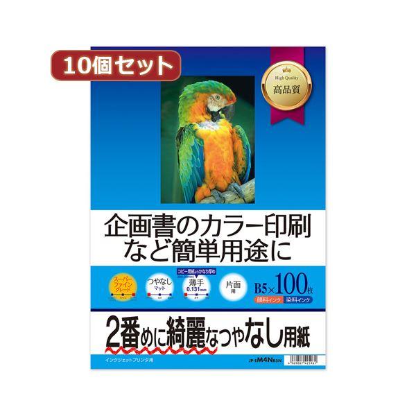10個セットサンワサプライ インクジェットスーパーファイン用紙(B5) JP-EM4NB5NX10