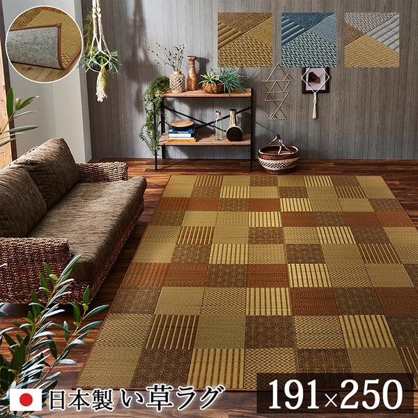 純国産 袋織 い草ラグカーペット 『DX京刺子』 ブルー 約191×250cm(裏:不織布)