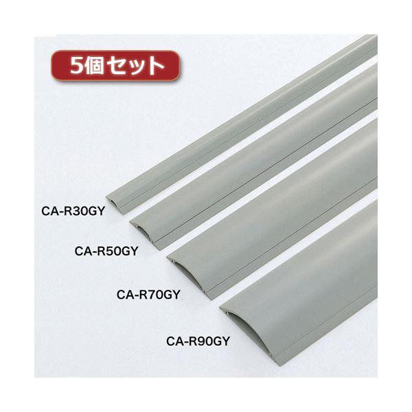 5個セット サンワサプライ ケーブルカバー(グレー、2m) CA-R70GY2X5