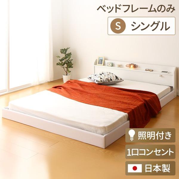 日本製 フロアベッド 照明付き 連結ベッド シングル (ベッドフレームのみ)『Tonarine』トナリネ ホワイト 白 【代引不可】