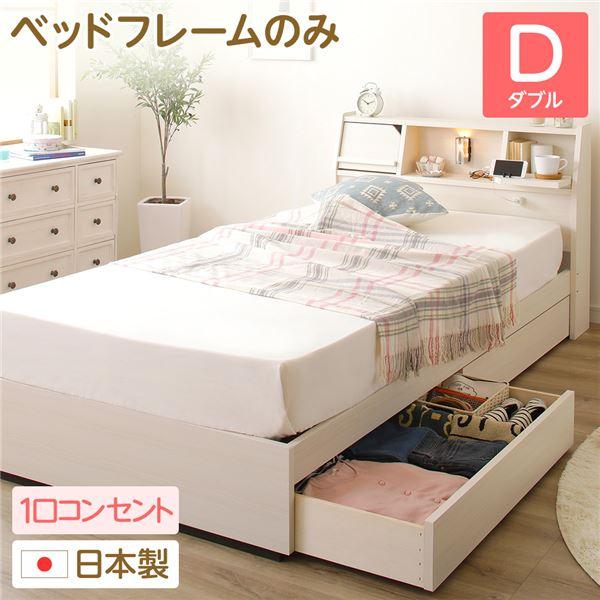 日本製 照明付き 宮付き 収納付きベッド ダブル (ベッドフレームのみ) ホワイト 『Lafran』 ラフラン【代引不可】