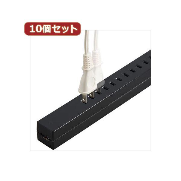 YAZAWA 10個セット差し込みフリータップ USB付 ブラック 1.5m H75015BKUSBX10