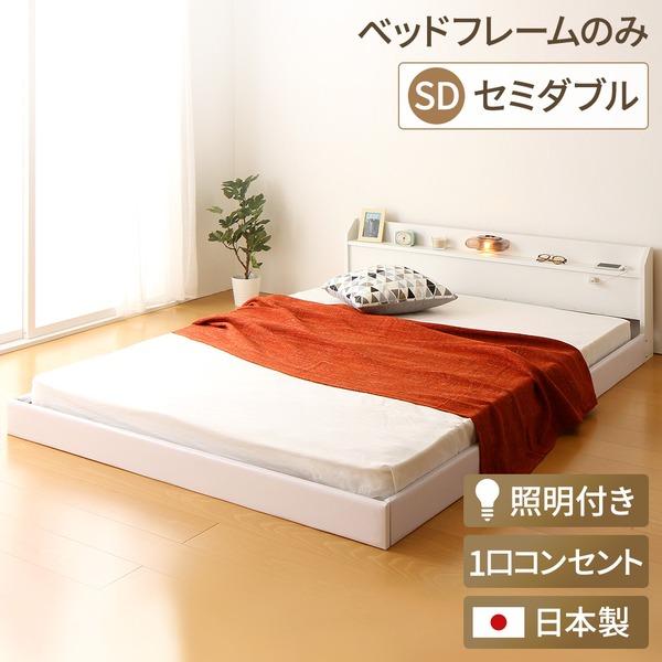 日本製 フロアベッド 照明付き 連結ベッド セミダブル (ベッドフレームのみ)『Tonarine』トナリネ ホワイト 白 【代引不可】
