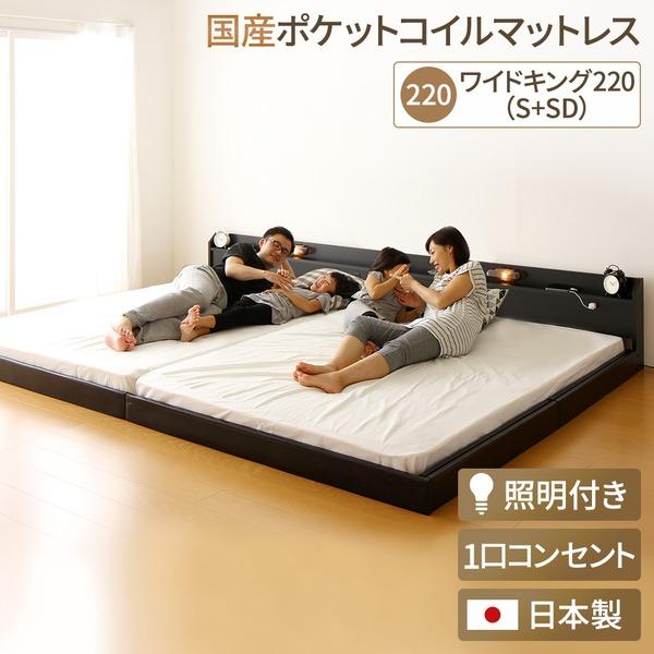 日本製 連結ベッド 照明付き フロアベッド ワイドキングサイズ220cm(S+SD) (SGマーク国産ポケットコイルマットレス付き) 『Tonarine』トナリネ ブラック 【代引不可】【送料無料】