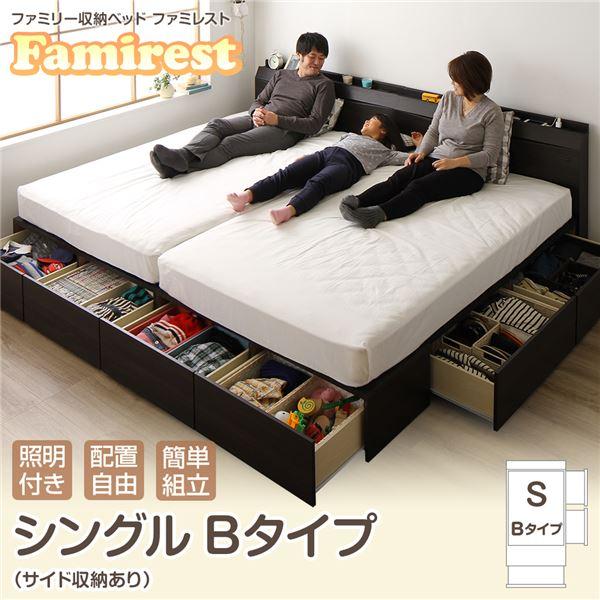 照明付き 連結 収納ベッド (ポケットコイルマットレス付き) シングル (B:サイド収納有り 単品) 『Famirest』ファミレスト ダークブラウン