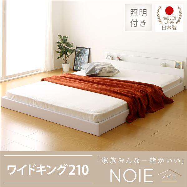 日本製 連結ベッド 照明付き フロアベッド ワイドキングサイズ210cm(SS+SD) (ポケットコイルマットレス付き) 『NOIE』ノイエ ホワイト 白 【代引不可】