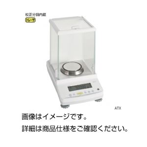 分析用電子てんびん(天秤) ATX124