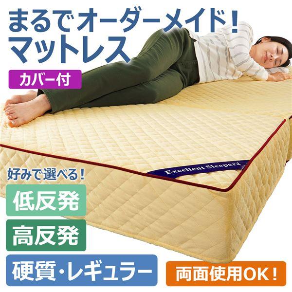 エクセレントスリーパー4(高反発マットレス) 【厚さ10cm セミダブル】 高反発