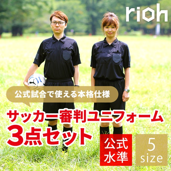 【4着セット】 rioh サッカー審判服 XL 3点セット(半袖シャツ + ハーフパンツ + ソックス)×4着 レフリーウェア ユニフォーム ブラック 黒