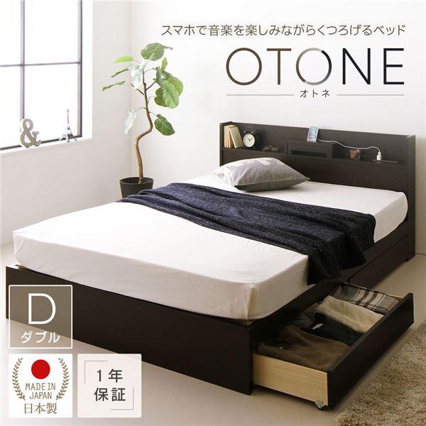 日本製 スマホスタンド付き 引き出し付きベッド ダブル (ポケットコイルマットレス付き) 『OTONE』 オトネ 床板タイプ ダークブラウン コンセント付き【代引不可】