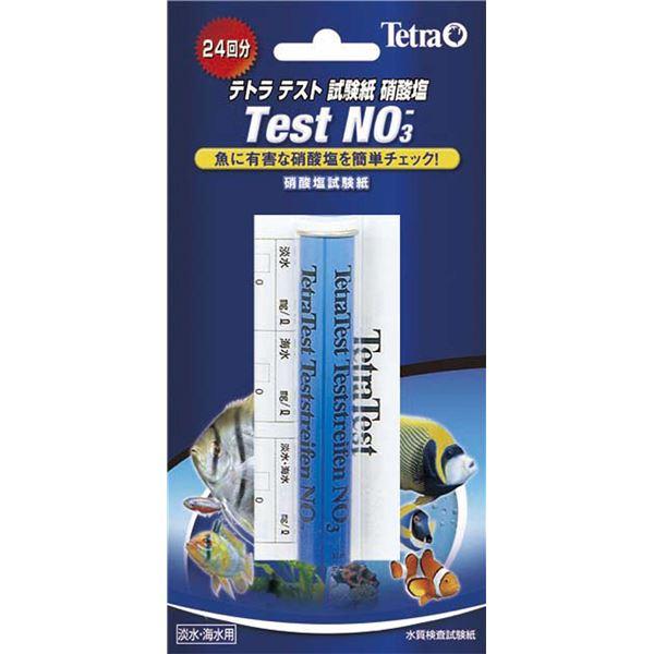 試験紙を水に浸すだけで硝酸塩濃度を素早くチェック 2020A/W新作送料無料 NO3- 硝酸塩 24回分 スペクトラム ブランズ テトラ 売れ筋ランキング 水槽用品 ジャパン テスト試験紙硝酸塩 ペット用品