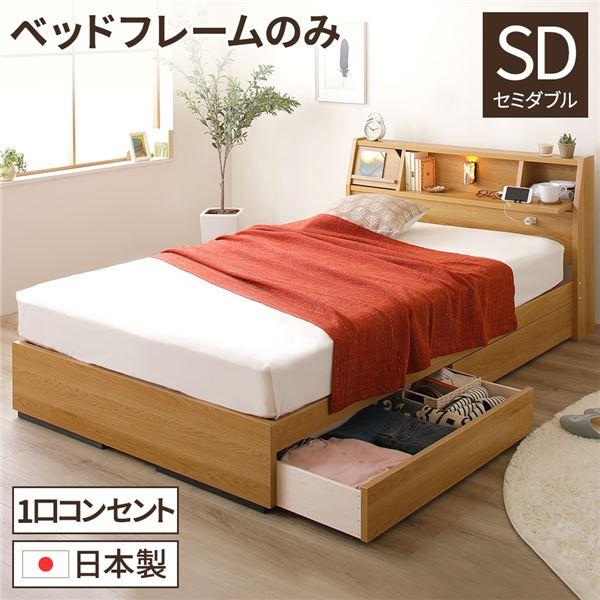 日本製 照明付き 宮付き 収納付きベッド セミダブル (ベッドフレームのみ) ナチュラル 『FRANDER』 フランダー【代引不可】
