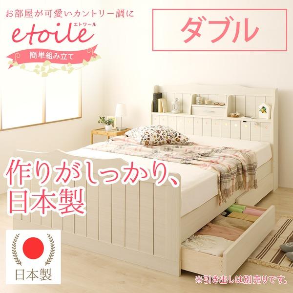 日本製 カントリー調 姫系 ベッド ダブル (フレームのみ) 『エトワール』 ホワイト 白 宮付き 照明付き コンセント付き 【引き出し別売】【代引不可】