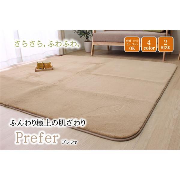 ラグ カーペット 2畳 洗える 無地 ラビットファー 『プレファ』 アイボリー 約200×250cm (ホットカーペット対応)