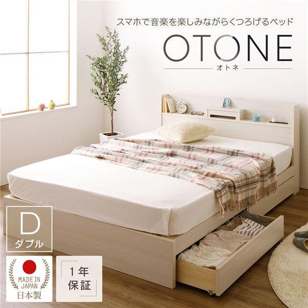 日本製 スマホスタンド付き 引き出し付きベッド ダブル (国産ボンネルコイルマットレス付き) 『OTONE』 オトネ 床板タイプ ホワイト 白 コンセント付き【代引不可】【送料無料】