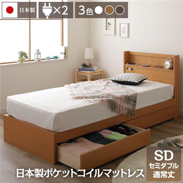 国産 宮付き 引き出し付きベッド セミダブル (日本製ポケットコイルマットレス付き) ナチュラル 『LITTAGE』 リッテージ 【代引不可】【送料無料】