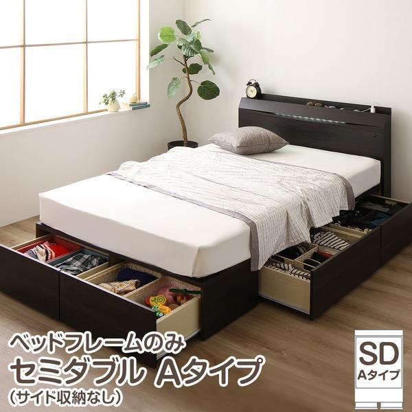 照明付き 連結 収納ベッド (フレームのみ) セミダブル (A:サイド収納無し 単品) 『Famirest』ファミレスト ダークブラウン