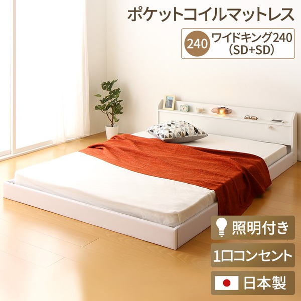 日本製 連結ベッド 照明付き フロアベッド ワイドキングサイズ240cm(SD+SD) (ポケットコイルマットレス付き) 『Tonarine』トナリネ ホワイト 白 【代引不可】【送料無料】