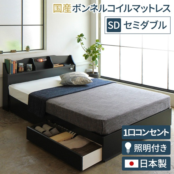 日本製 棚付き チェストベッド セミダブル (SGマーク国産ボンネルコイルマットレス付き) ブラック 『STELA』ステラ 国産ベッドフレーム ライト付き