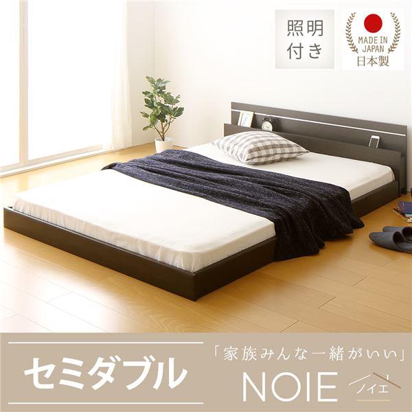 日本製 フロアベッド 照明付き 連結ベッド セミダブル (SGマーク国産ポケットコイルマットレス付き) 『NOIE』ノイエ ダークブラウン 【代引不可】