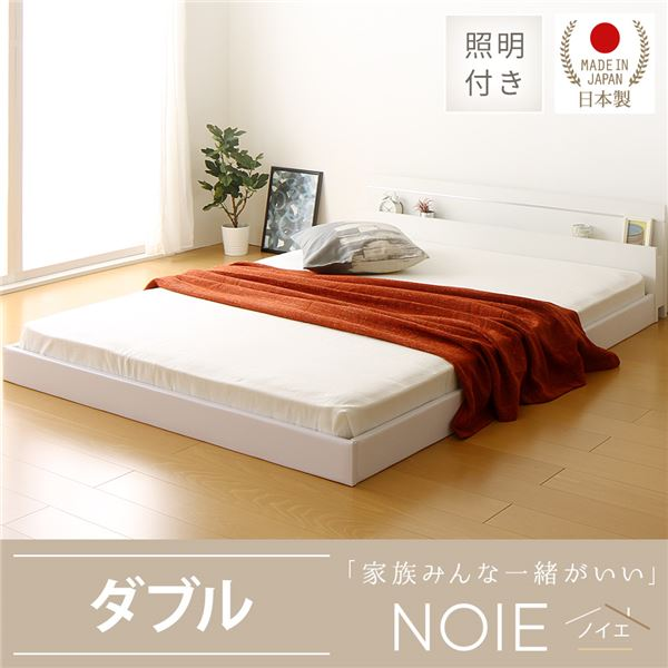 日本製 フロアベッド 照明付き 連結ベッド ダブル (ポケットコイルマットレス付き) 『NOIE』ノイエ ホワイト 白 【代引不可】【送料無料】