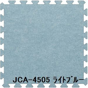 ジョイントカーペット JCA-45 40枚セット 色 ライトブルー サイズ 厚10mm×タテ450mm×ヨコ450mm/枚 40枚セット寸法(2250mm×3600mm)