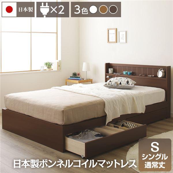 国産 宮付き 引き出し付きベッド シングル (日本製ボンネルコイルマットレス付き) ブラウン 『LITTAGE』 リッテージ 【代引不可】