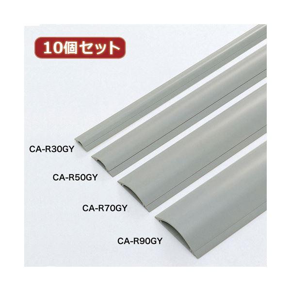 10個セット サンワサプライ ケーブルカバー(グレー、2m) CA-R30GY2X10